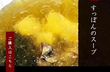 すっぽんのスープ