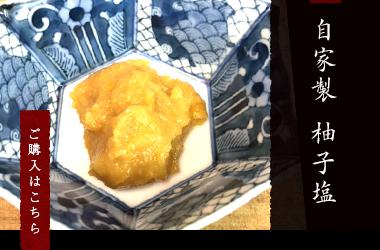 自家製 柚子塩