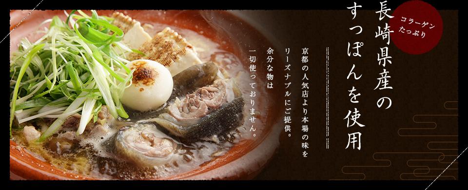 長崎県産のすっぽんを使用本物の味をリーズナブルに余分な物は一切使っておりませんコラーゲンたっぷり